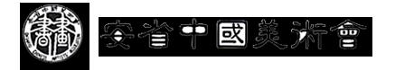 OCAA | 安省中國美術會